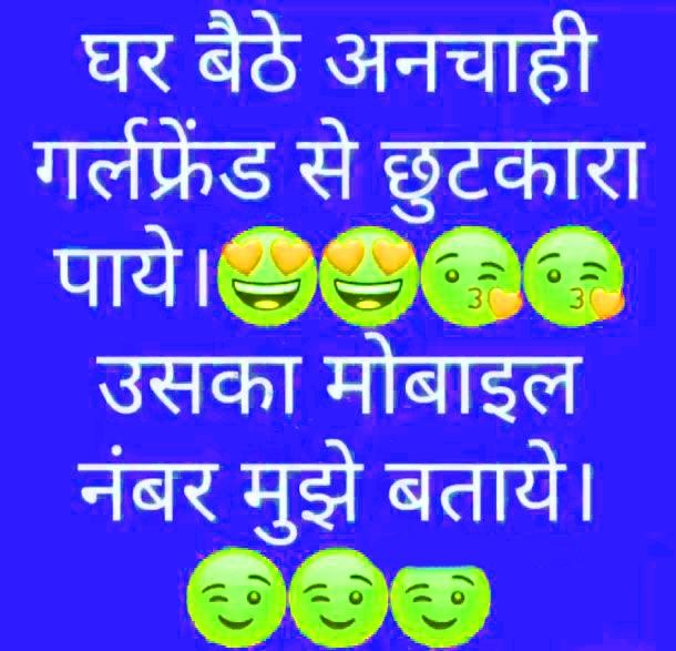 Girlfriend Hindi Jokes Images