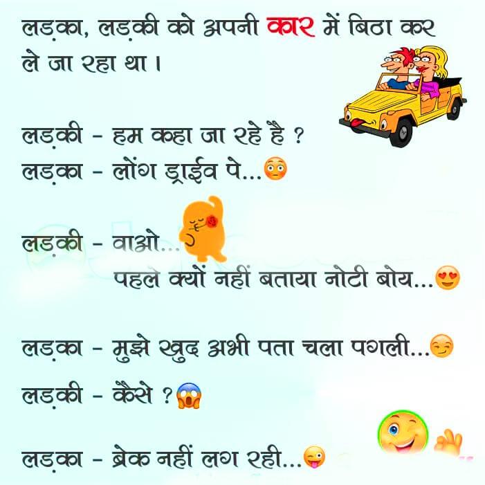 Girlfriend Hindi Jokes Images HD Download Free
