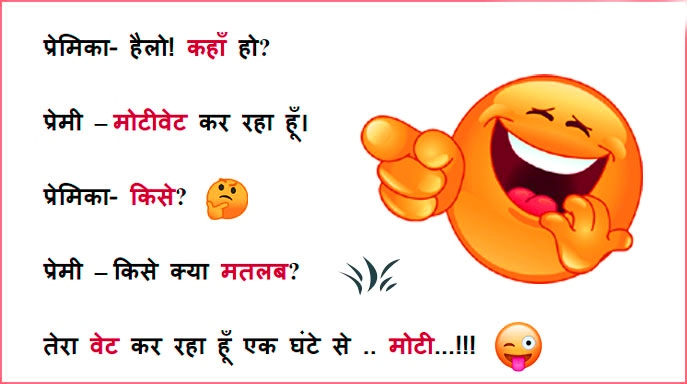 Girlfriend Hindi Jokes Images Wallpaper for Whatsapp