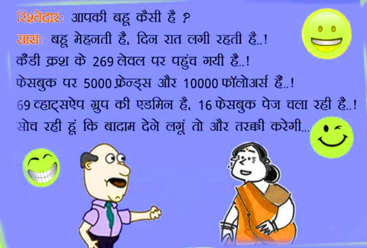 Girlfriend Hindi Jokes Images Photo Download Free
