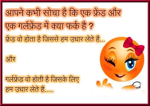 Girlfriend Hindi Jokes Images Wallpaper Download Free