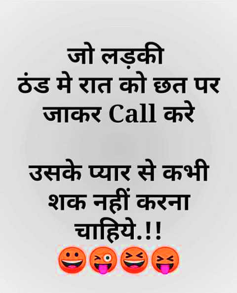 Girlfriend Hindi Jokes Images Pics Download