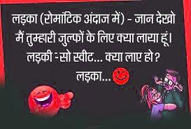 Free Girlfriend Hindi Jokes Images Wallpaper Download