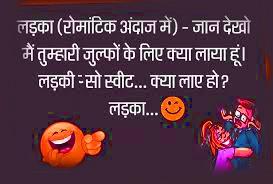 New Top Girlfriend Hindi Jokes Images Pics Download