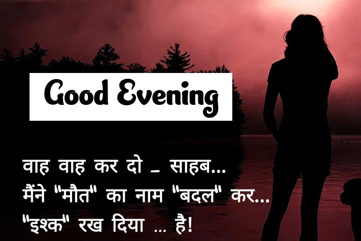 Good Evening Hindi Shayari Images 2