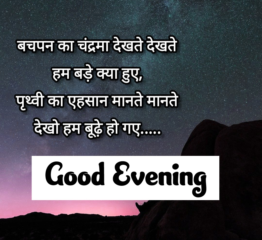 Good Evening Hindi Shayari Images 3