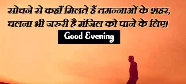 Good Evening Hindi Shayari Images 4