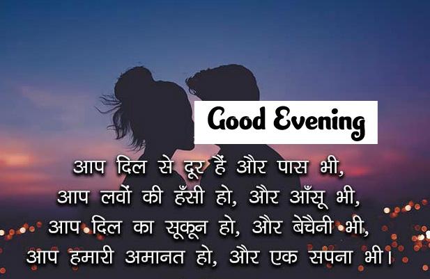 Good Evening Hindi Shayari Images 6