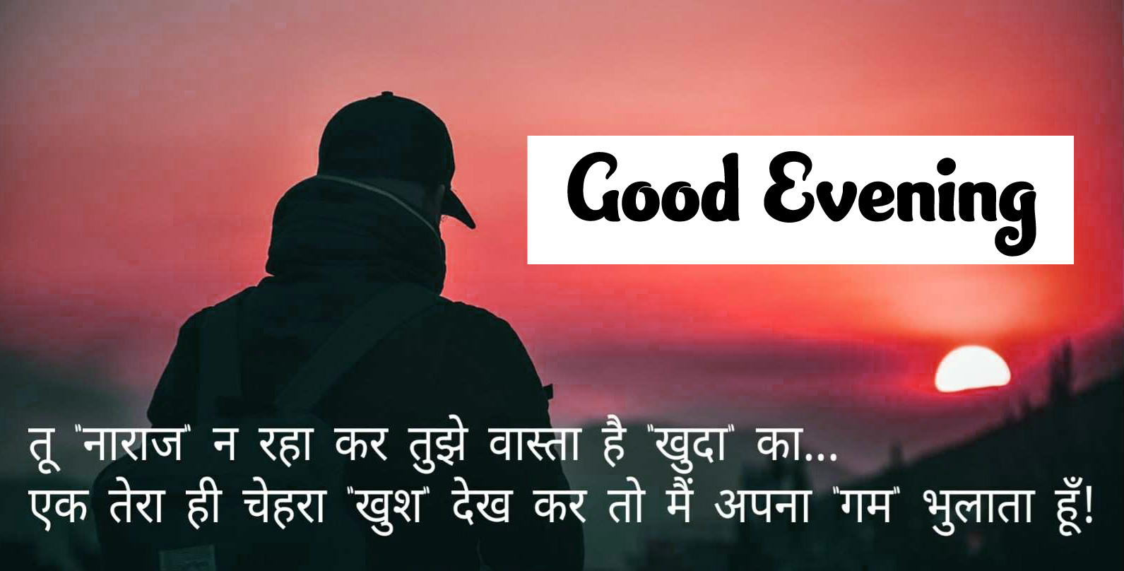 Good Evening Hindi Shayari Images 7
