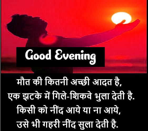 Good Evening Hindi Shayari Images 8
