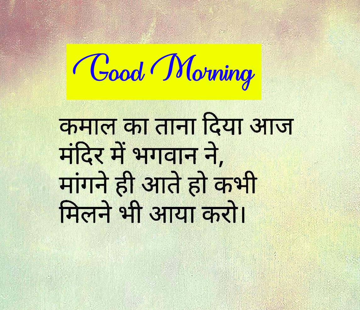 Good Morning Photo With Hindi Quotes