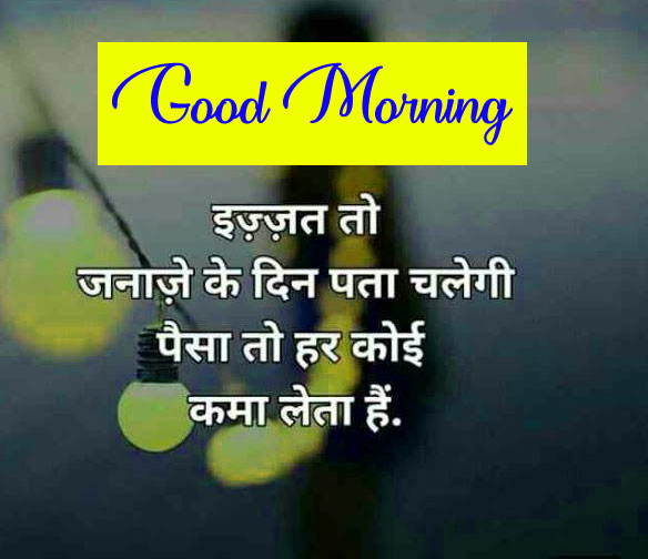 Good Morning Wishes Pics With Hindi Quotes