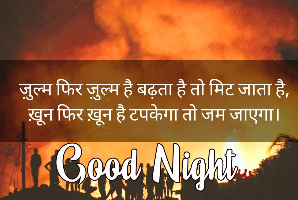Good Night Images With Hindi Shayari 11