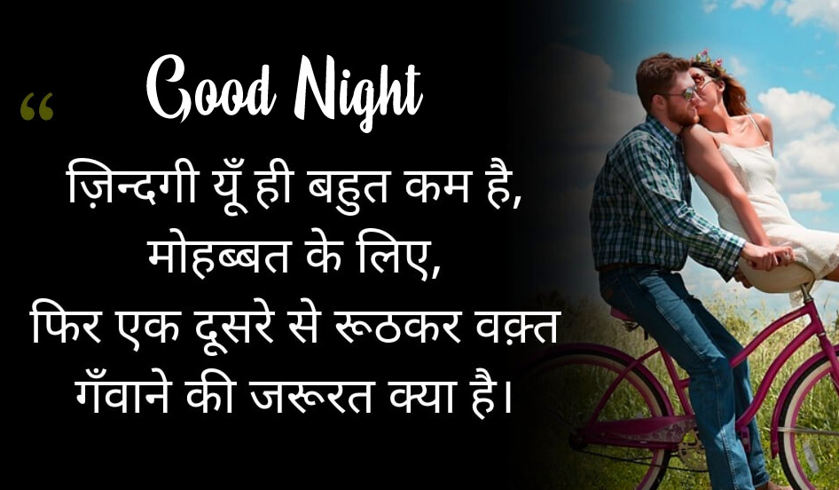 Good Night Images With Hindi Shayari 15