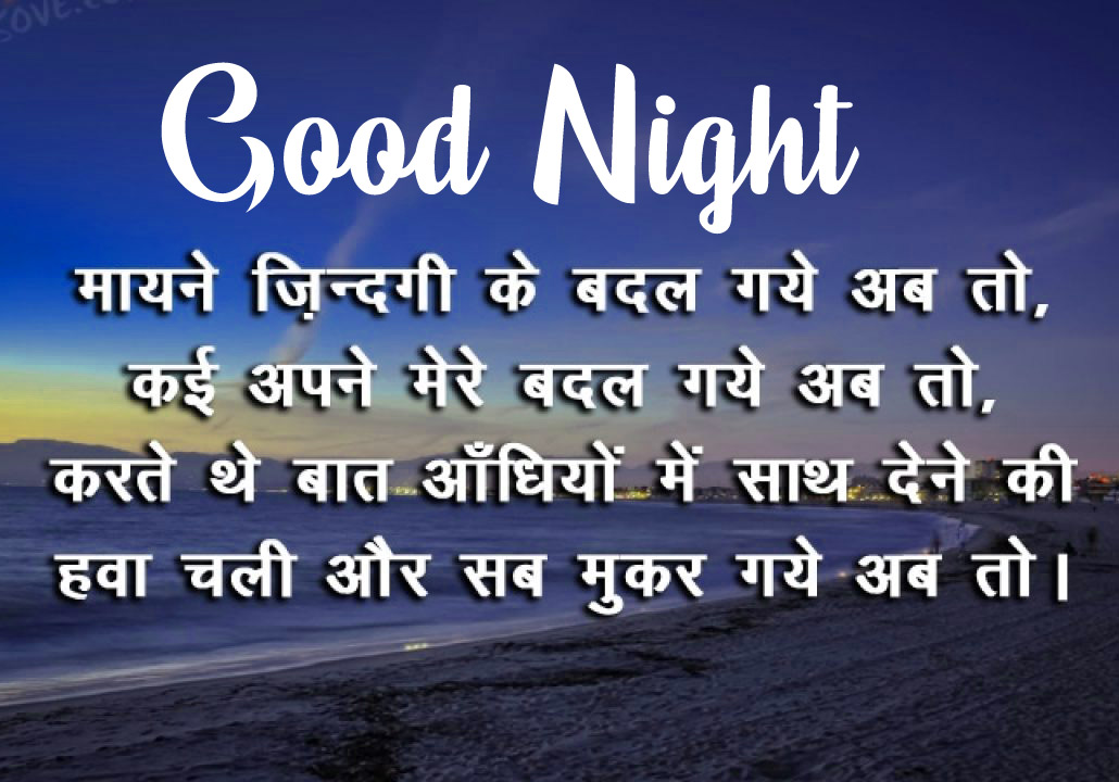 Good Night Images With Hindi Shayari 16
