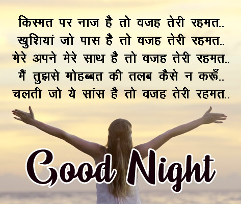 Good Night Images With Hindi Shayari 21