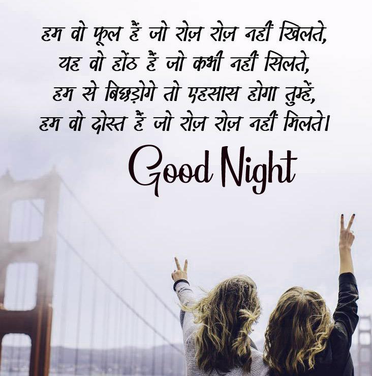 Free Latest Best Hindi Shayari good night Pics Download