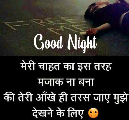 Good Night Images With Hindi Shayari pictures Free