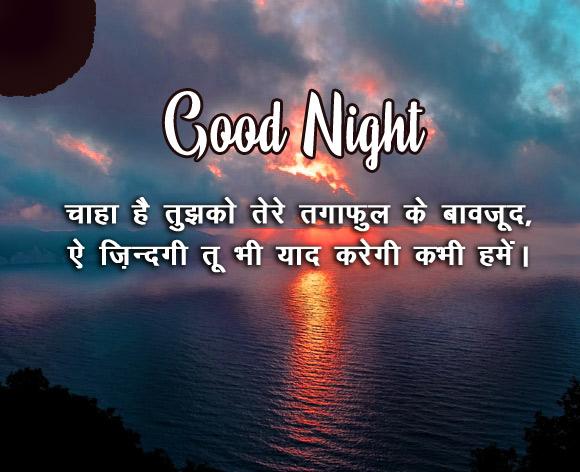 Good Night Images With Hindi Shayari Pics Download