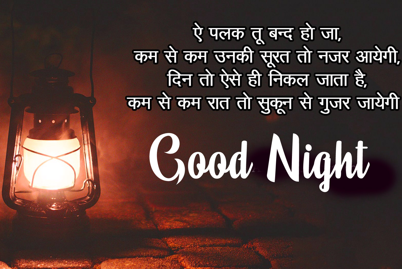 Good Night Images With Hindi Shayari Pics for Whatsapp