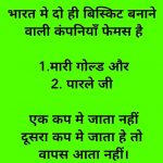 Hindi Funny Whatsapp Status 11