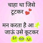 Hindi Funny Whatsapp Status 13