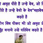 Hindi Funny Whatsapp Status 15