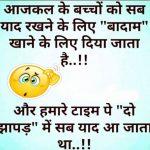 Hindi Funny Whatsapp Status 17