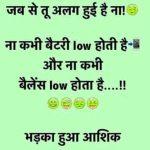 Hindi Funny Whatsapp Status 2