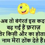 Hindi Funny Whatsapp Status 21