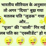 Hindi Funny Whatsapp Status 22
