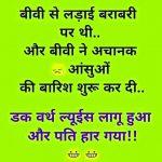 Hindi Funny Whatsapp Status 24