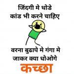 Hindi Funny Whatsapp Status 25