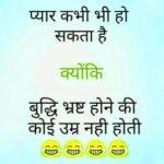 Hindi Funny Whatsapp Status 27