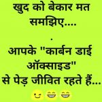 Hindi Funny Whatsapp Status 28