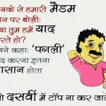 Hindi Funny Whatsapp Status 30