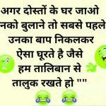 Hindi Funny Whatsapp Status 31