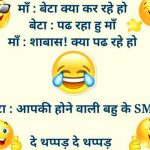 Hindi Funny Whatsapp Status 32