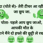 Hindi Funny Whatsapp Status 33