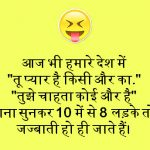 Hindi Funny Whatsapp Status 34