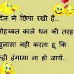 Hindi Funny Whatsapp Status 37