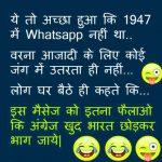 Hindi Funny Whatsapp Status 40