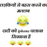 Hindi Funny Whatsapp Status 44