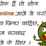 Hindi Funny Whatsapp Status 45