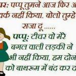 Hindi Funny Whatsapp Status 5