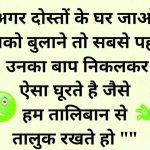 Hindi Funny Whatsapp Status 51