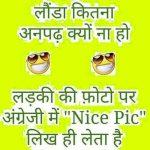 Hindi Funny Whatsapp Status 53