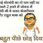 Hindi Funny Whatsapp Status 54