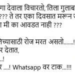 Hindi Funny Whatsapp Status 55