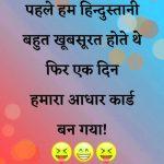Hindi Funny Whatsapp Status 56